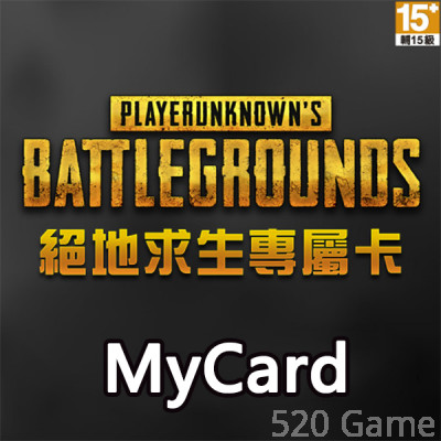 MyCard HK 絕地求生專屬卡