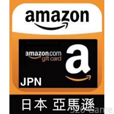 日本亞馬遜禮品卡 amazon gift card
