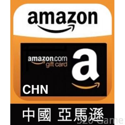 中國亞馬遜禮品卡 amazon gift card