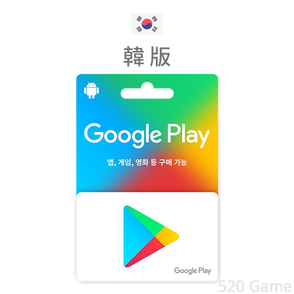 韓國Google Play gift card