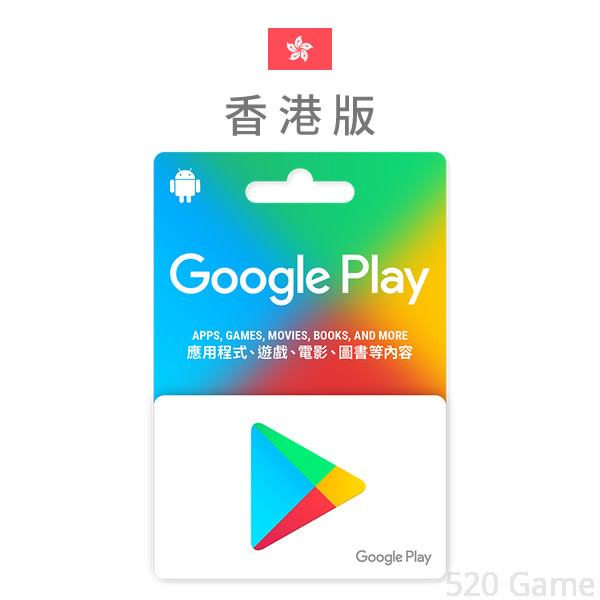香港Google Play gift card