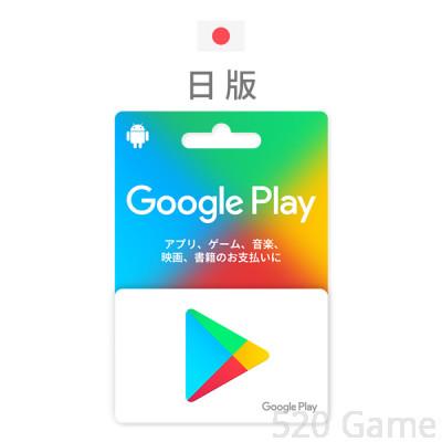 日本Google Play gift card (購買前請看商品內容緊急通知)