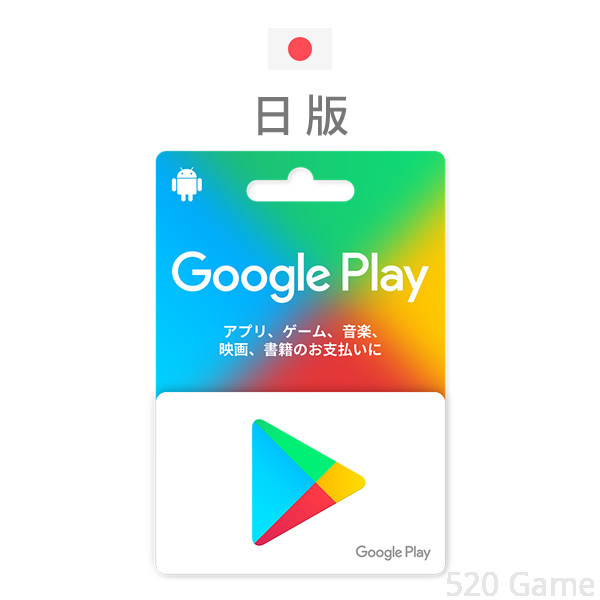 日本Google Play gift card