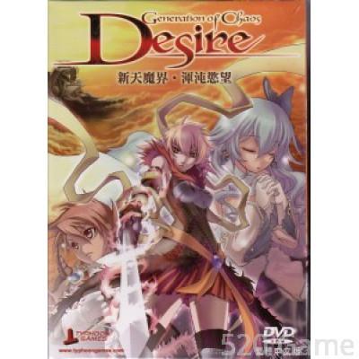 Generation of Chaos:Desire 《新天魔界:渾沌慾望》【PC中文版】