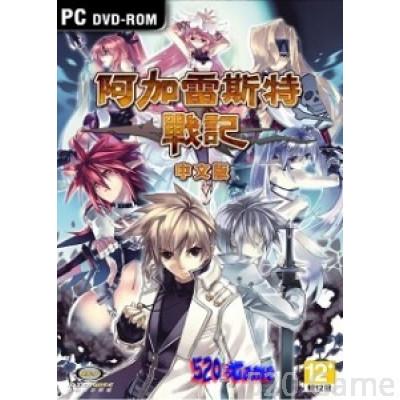 阿加雷斯特戰記【PC平裝版】繁體中文