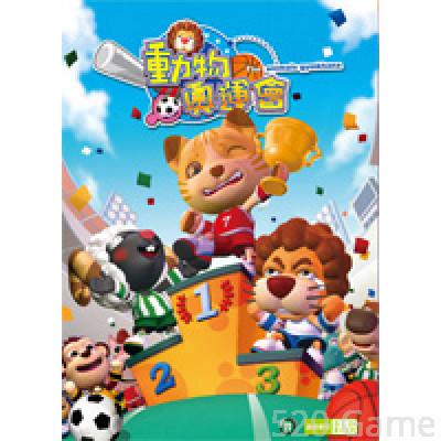 PC 動物奧運會(國際中文版) The Animals Gymkhana (Internation Chinese Version)