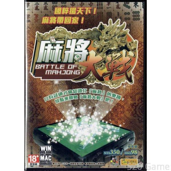 PC 麻將大戰  The Battle Of Mahjong 【PC/MAC 中英文版】