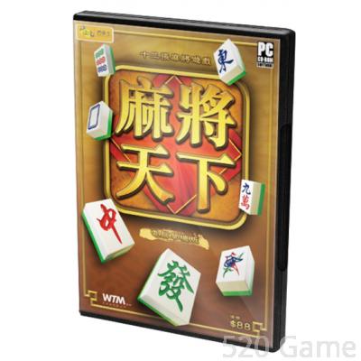 《麻將天下》【PC單機版】繁體中文版
