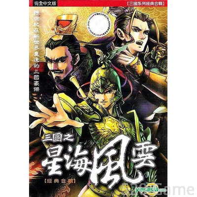 PC 三國之星海風雲 (經典合輯) Three Kingdoms - Divine Destiny (Special Collection)
