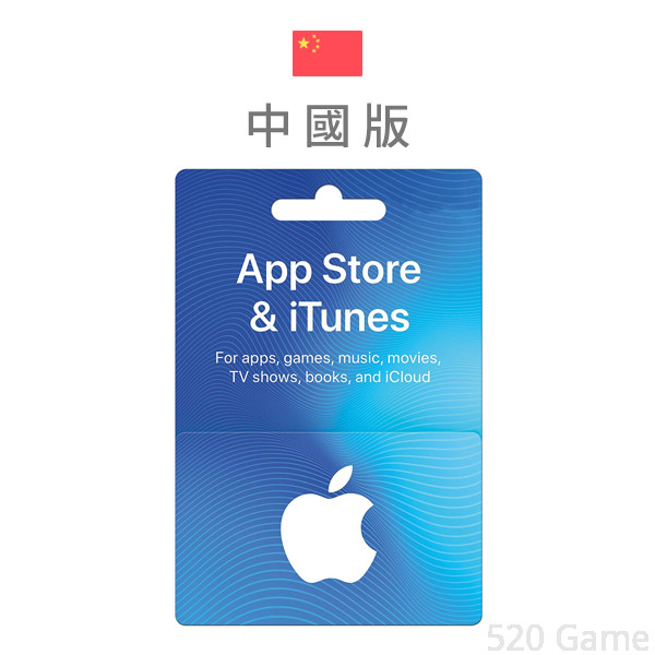 中國iTunes Gift Card